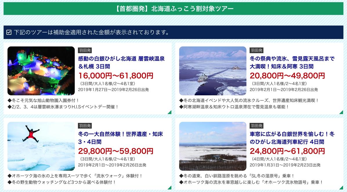 北海道ふっこう割対象ツアー(H.I.S.)