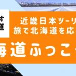 近畿日本ツーリスト、首都圏・中部発の「北海道ふっこう割」をオンライン発売、関西発は23日(火)11時から。1人最大3.5万円割引