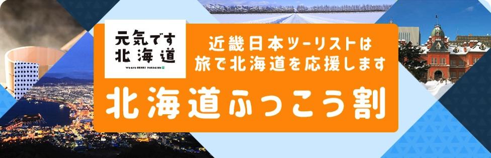 北海道ふっこう割|近畿日本ツーリスト