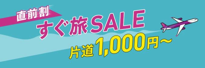 セール:直前割 すぐ旅SALE【10/20-10/21】 | Peach Aviation