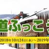 【日本旅行】北海道ふっこう割クーポンを10月24日(水)正午に配布開始。宿泊・ツアー(交通+宿泊)が対象