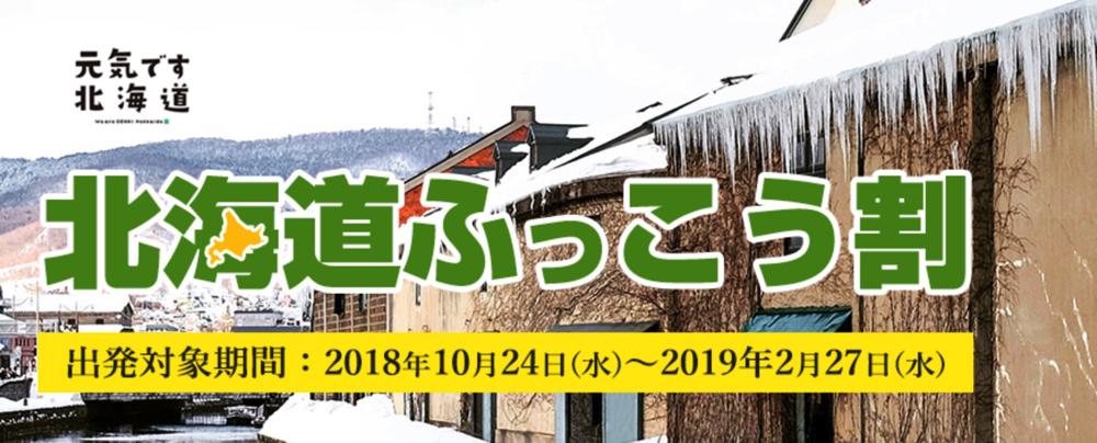 【日本旅行】北海道ふっこう割クーポンを10月24日(水)正午に配布開始