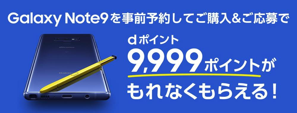 ドコモ:Galaxy Note9を予約→購入で9,999ポイントプレゼント