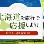 【楽天トラベル】北海道ふっこう割クーポン配布、ツアーで使えるクーポンを10月22日(月)から、宿泊クーポンを24日(水)13時配布