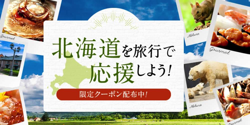 10/22(月)10時スタート!元気です北海道クーポン(楽天トラベル)