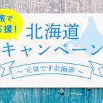阪急交通社、北海道ふっこう割の補助金適用済みツアーを販売。伊丹・神戸・関空出発が中心