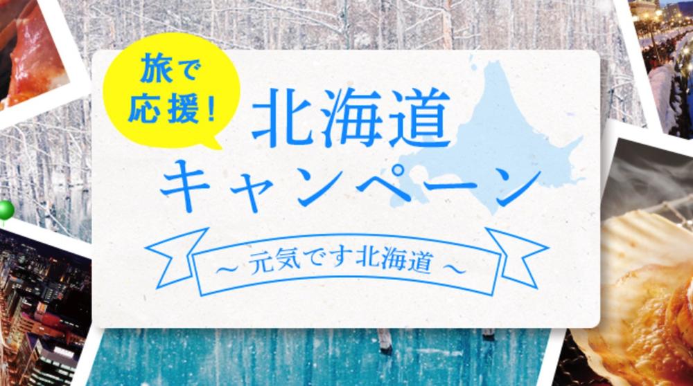 阪急交通社:北海道ふっこう割