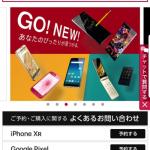 ドコモオンラインショップ、iPhone XRの購入手続は24日(水)10時開始。購入手続はお早めに