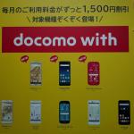ここ1年ぐらいドコモ端末購入が「ハイエンド端末をdocomo with」になってる