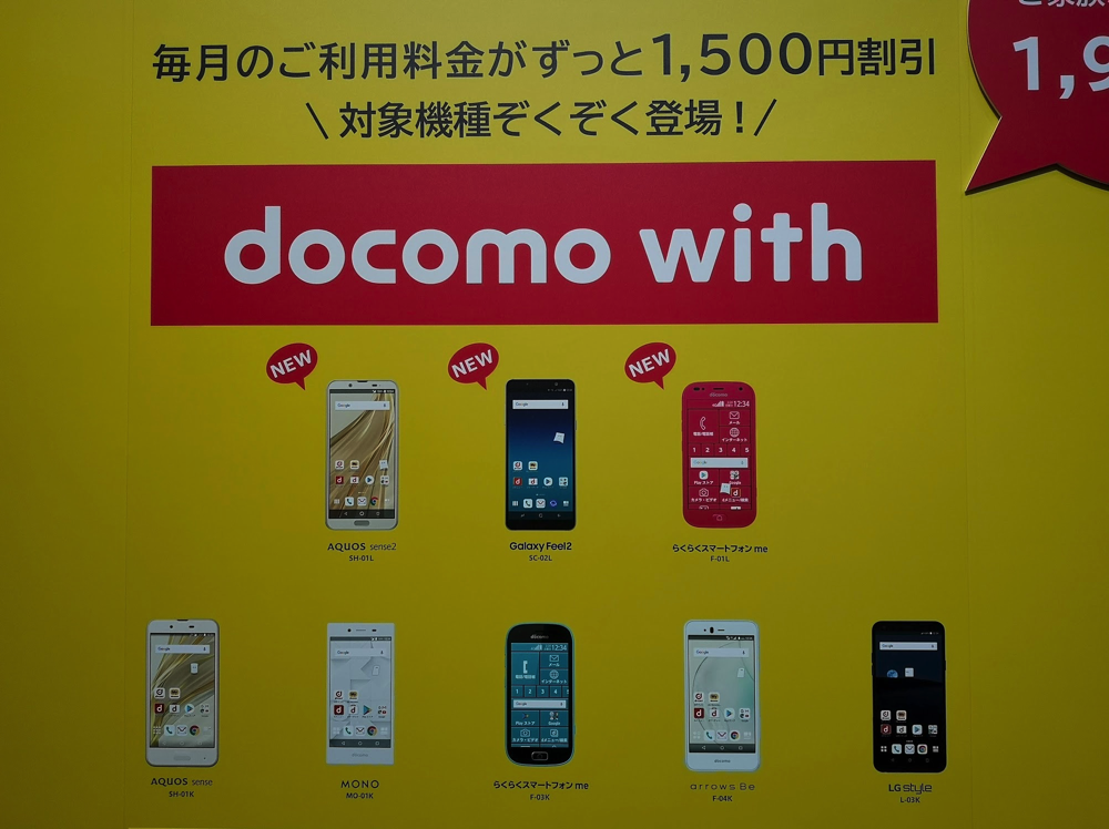 月額1,500円を永年割引する「docomo with」