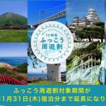 関西・中国・四国地方など対象の「13府県ふっこう周遊割」、2019年1月31日まで期間延長