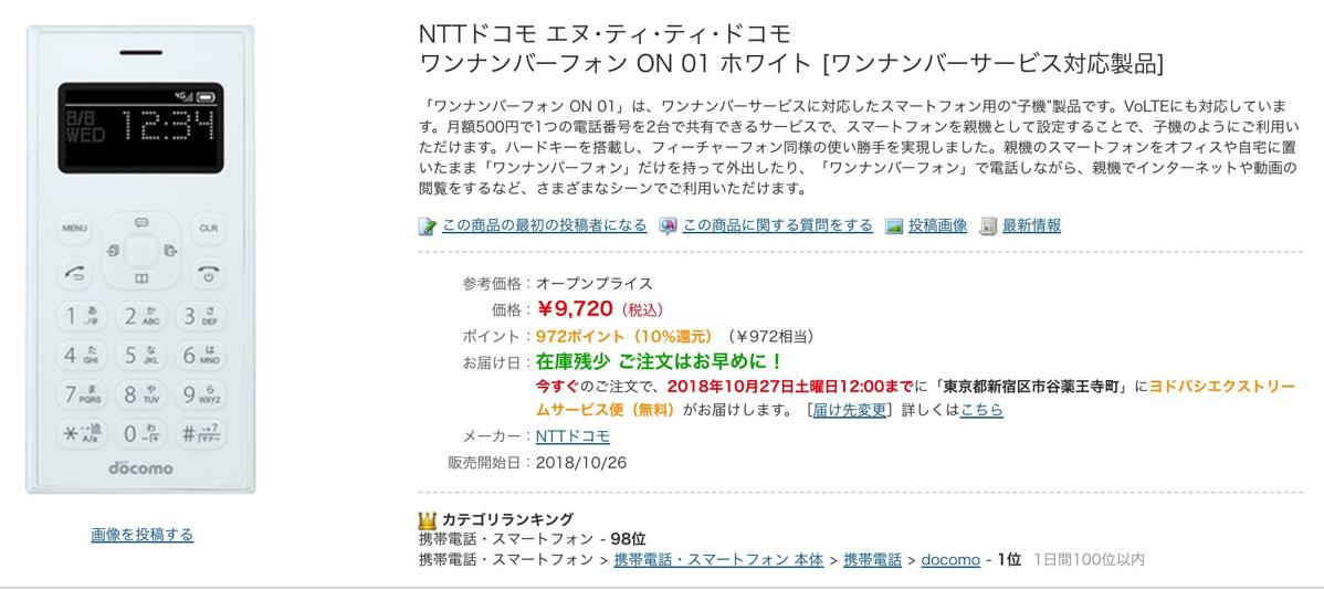 ヨドバシ.comでの販売価格:9,720円(10%還元)
