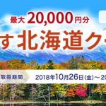 【北海道ふっこう割】じゃらんが第3弾クーポン、宿泊が最大20,000円引き。先着4,500予約
