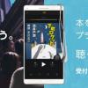 【最終日】「Audible」1日5分再生でもれなく最大3,000Amazonポイントプレゼント