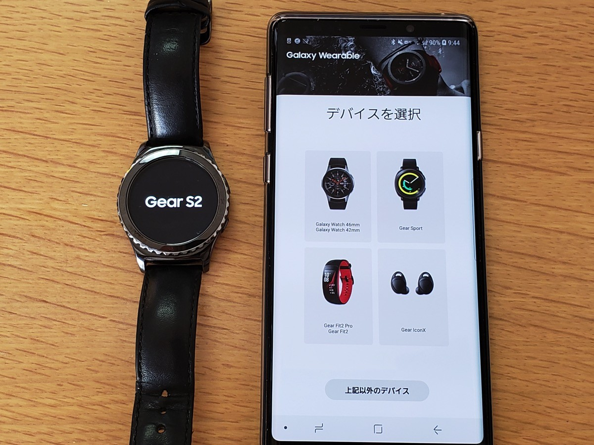 Gear S2側でリセットを実行してから移行