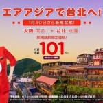【エアアジアX】関空〜台北線が片道101円のセール、2019年1月30日就航予定