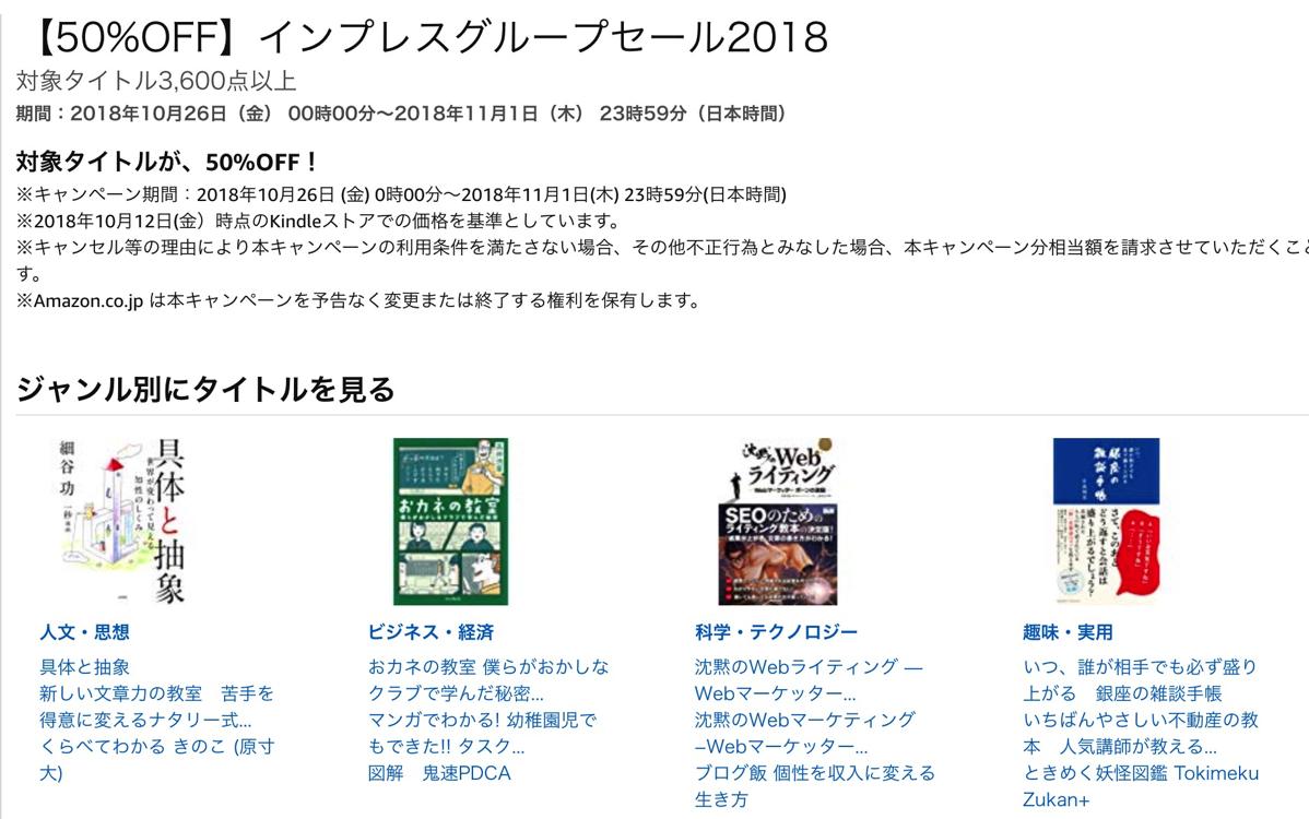 【50%OFF】インプレスグループセール2018