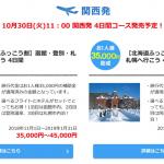 【北海道ふっこう割】近畿日本ツーリスト、最大3.5万円割引・関西発4日間ツアーを10月30日(火)11時発売