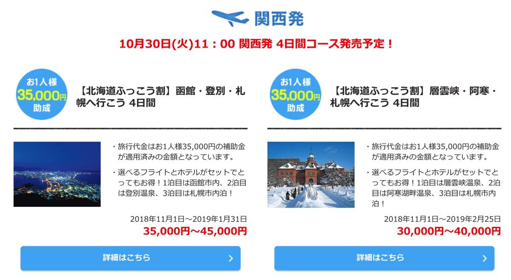 近畿日本ツーリスト:北海道ふっこう割