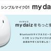 ドコモ「シンプルマイク01」が8,616円→1,080円に、いちおしパックやmy daiz契約で割引