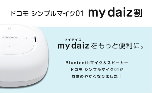 ドコモ シンプルマイク01 my daiz割(ドコモオンラインショップ)