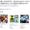 【Kindle】人気漫画が「まとめ買い」で20%オフ、11月4日(日)01:59まで
