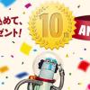 ドコモオンラインショップ10周年キャンペーン、機種変更でも5,184円割引・39人に1人、1万ポイントプレゼントなど
