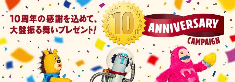 ドコモオンラインショップ:10周年記念キャンペーン