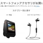 【Anker】ワイヤレス充電器・モバイルバッテリー・イヤホンなどが対象のタイムセール
