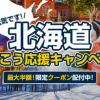 Expedia、北海道の宿泊が最大20,000円割引の「北海道ふっこう割」クーポン配布