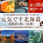 【北海道ふっこう割】るるぶトラベル、キャンセル分クーポンを再配布。11月末までの宿泊が最大20,000円引き