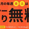 DiDi、11月の金・土はタクシー初乗りが何度でも無料に。Pixel 3や5万円分クーポンプレゼントも実施