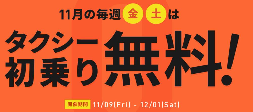 DiDi | 11月の毎週金、土はタクシー初乗り無料!