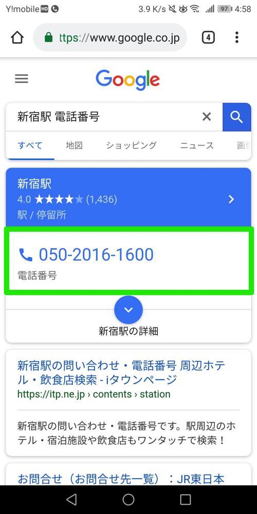 「施設名称+電話番号」の検索結果から電話発信