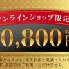 iPhone XS/XS Max・Xperia XZ3・Galaxy Note9・Pixel 3等に使えるオンライン限定10,800円割引クーポン