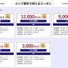 Yahoo!トラベル、北海道ふっこう割クーポンを再配布。11月の宿泊が最大2万円割引