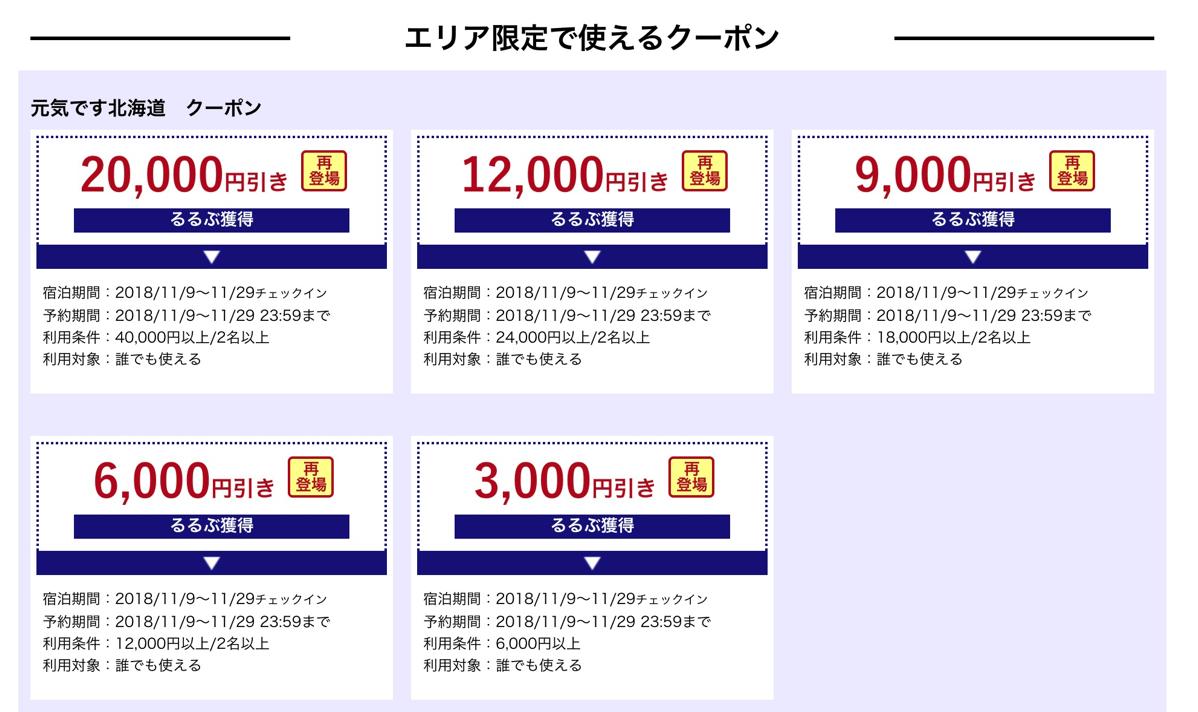 ヤフートラベル:北海道ふっこう割クーポンを再配布
