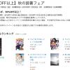 【最終日】Kindle本1,250冊が対象・50%以上割引のキャンペーン