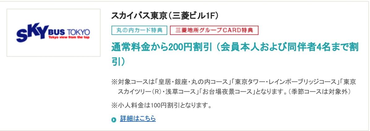 「丸の内カード」で「スカイバス東京」のチケットが割引