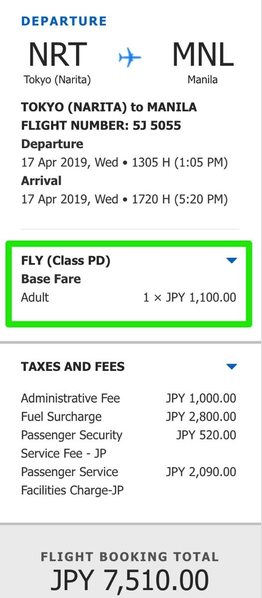 成田→マニラが片道約7,500円