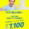 セブ・パシフィック航空、日本発フィリピンが片道1,111円のセール