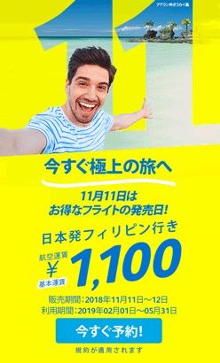 セブ・パシフィック航空が片道1,100円セール