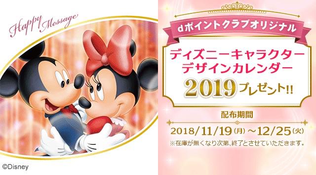 dポイントクラブオリジナル ディズニーキャラクターデザインカレンダー2019プレゼント|d POINT CLUB