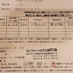 京都府の「13府県ふっこう周遊割」が低調、申請手続きが煩雑&「京都市内は対象外」が影響か