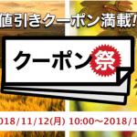 【楽天トラベル】11月-2月の国内ホテルが最大6,000円割引のクーポン配布。合計約5万枚