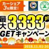 【dカーシェア】カレコ、カリテコが利用可能に、最大3,333ポイントをプレゼントするキャンペーン
