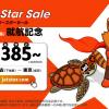 ジェットスター:成田〜宮古(下地島)線を2019年3月30日開設、就航記念セールは片道385円