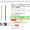 HUAWEI nova lite 2が24,624円→15,984円、Yahoo!ショッピングでセール