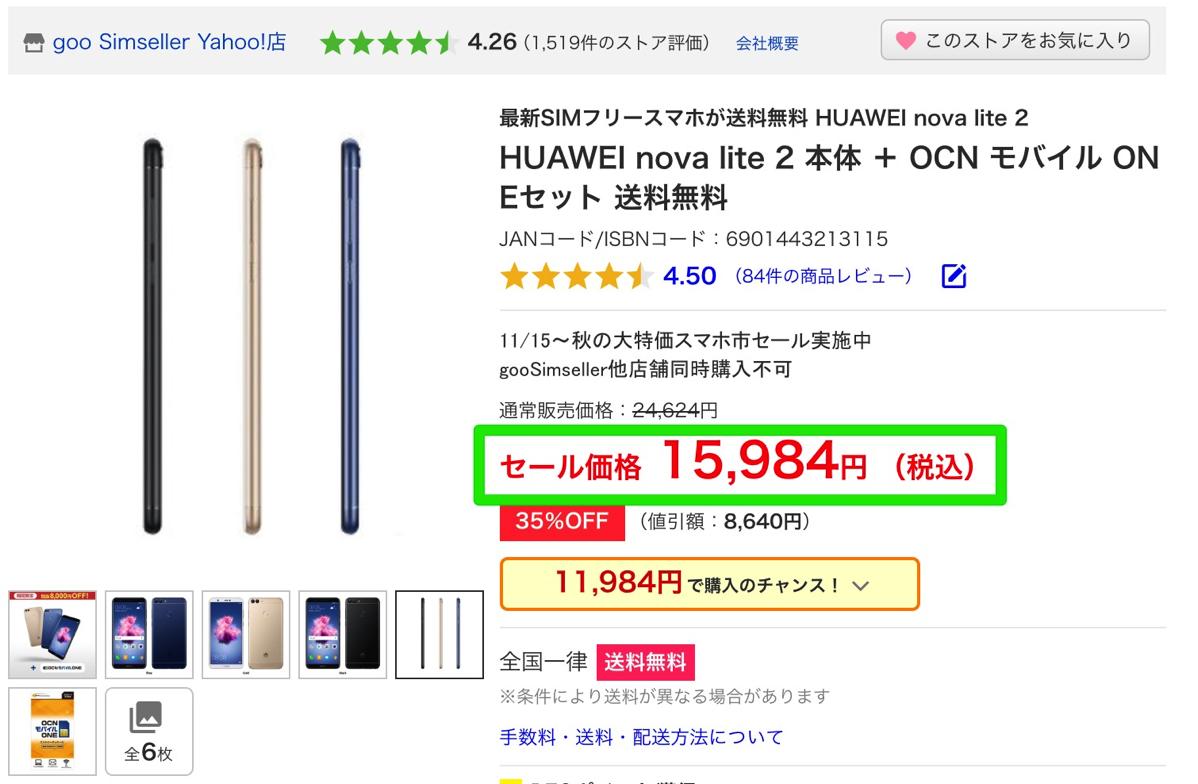 HUAWEI nova lite 2 本体 + OCN モバイル ONEセット 送料無料(Yahoo!ショッピング)