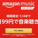 【1月4日まで】Music Unlimitedが3か月99円で試せる、96%割引キャンペーン